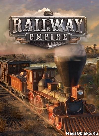 Railway Empire [v 1.5.0.21590 + 3 DLC] (2018) PC | RePack от xatab