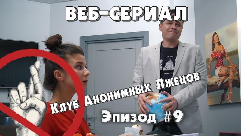 КЛУБ АНОНИМНЫХ ЛЖЕЦОВ Эпизод 9