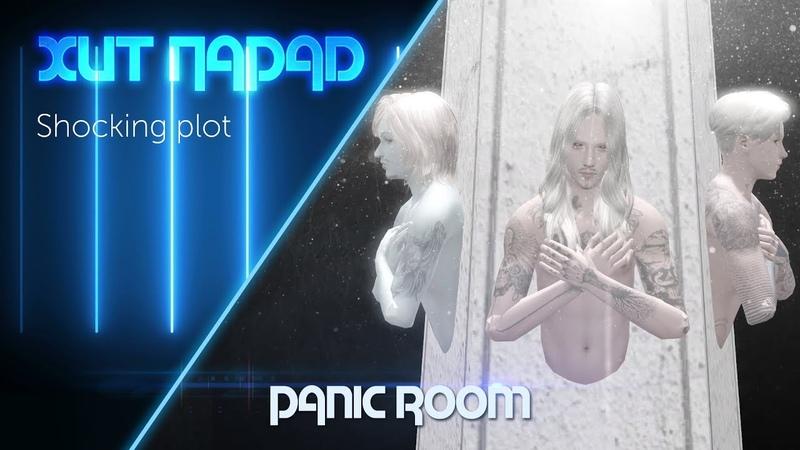 Хит парад 2 | Shocking plot - Panic room