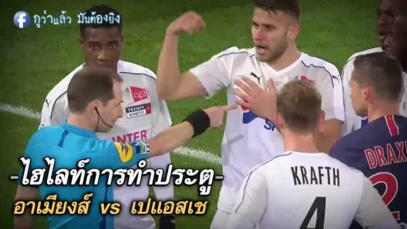 ไฮไลท์ฟุตบอล อาเมียงส์ -vs- เปแอสเช