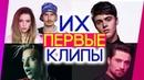 ПЕРВЫЕ КЛИПЫ АРТИСТОВ 🎥 Нюша, Алексей Воробьёв, Ёлка, Мот и другие