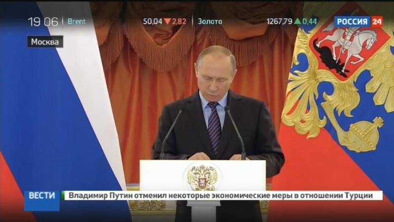 Новости на Россия 24 • Многодетных родителей наградили орденами в Кремле