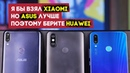 Битва смартфонов до $280: Xiaomi Mi A2 vs ASUS Zenfone Max Pro M1 vs Huawei P Smart Plus