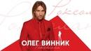 Олег Винник - Роксолана AUDIO