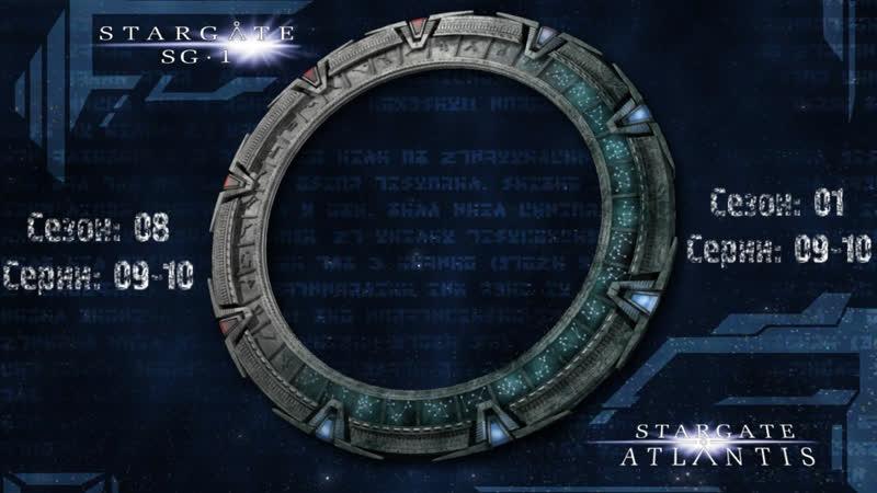 Stargate SG-1 Season 08, Ep 09-10; Stargate Atlsntis Season 01, Ep 09-10