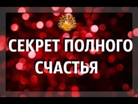 ✅Секрет полного счастья 📌 Новогодний вебинар с А Дуйко