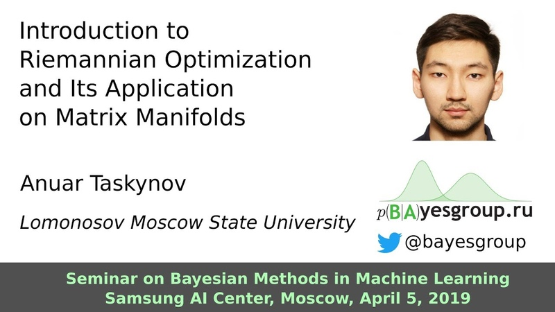 [In Russian] Introduction to Riemannian Optimization and Its Application on Matrix Manifolds