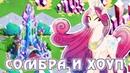Сомбра и Хоуп в игре Май Литл Пони My Little Pony часть 1