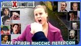 Реакции Летсплейщиков на Миссис Петерсон из Press X to Not Die