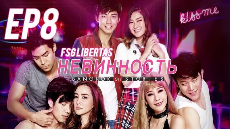 [FSG Libertas] [08/13] Bangkok Love Stories: Innocence / Бангкокские истории любви: Невинность [рус.саб]