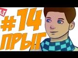 Lp. Шесть Похождений #14 ВЫШЕ НЕВОЗМОЖНО!