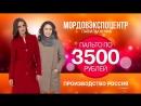Выставка Павлова октябрь Пальто по 3500 16х9 копия