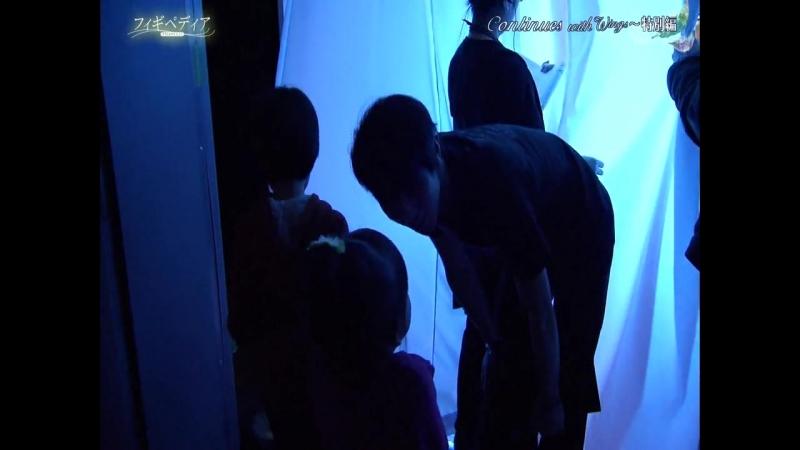 Ciontu backstage kids. Yuzuru Hanyu с малышами, которые задавали ему вопросы в первый день шоу 😍😍😍