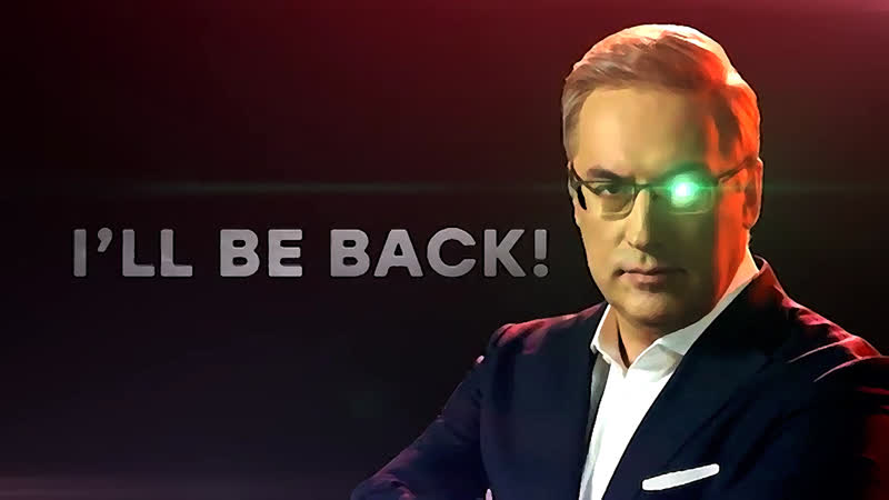 Андрей Норкин I'll be back