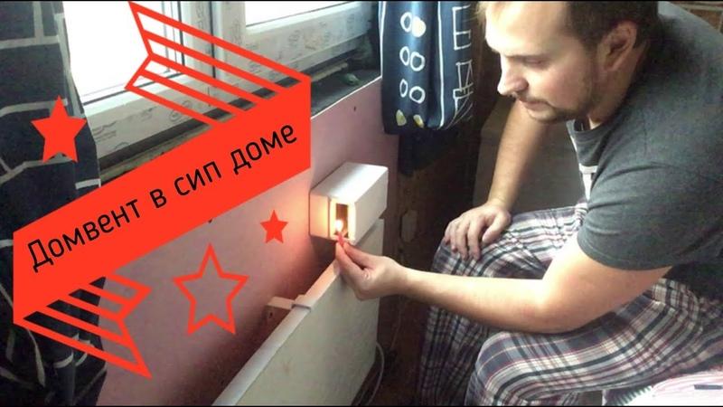 Домвент приточный клапан в сип доме.