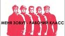 Меня зовут рабочий класс Норильские рабочие вспоминают Ленина