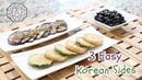 Korean Food 3 Easy Korean Side dishes 콩자반 가지반찬 호박 소세지 전 한국어 자막 포함