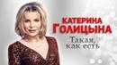 Катерина Голицына Такая как есть EP 2018