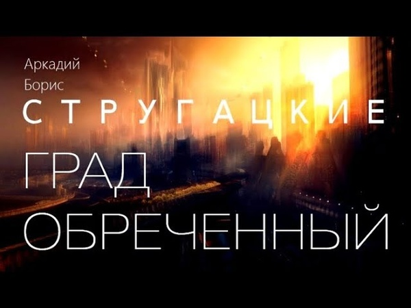 Град обреченный | Братья Стругацкие 2/2.ч (аудиокнига)