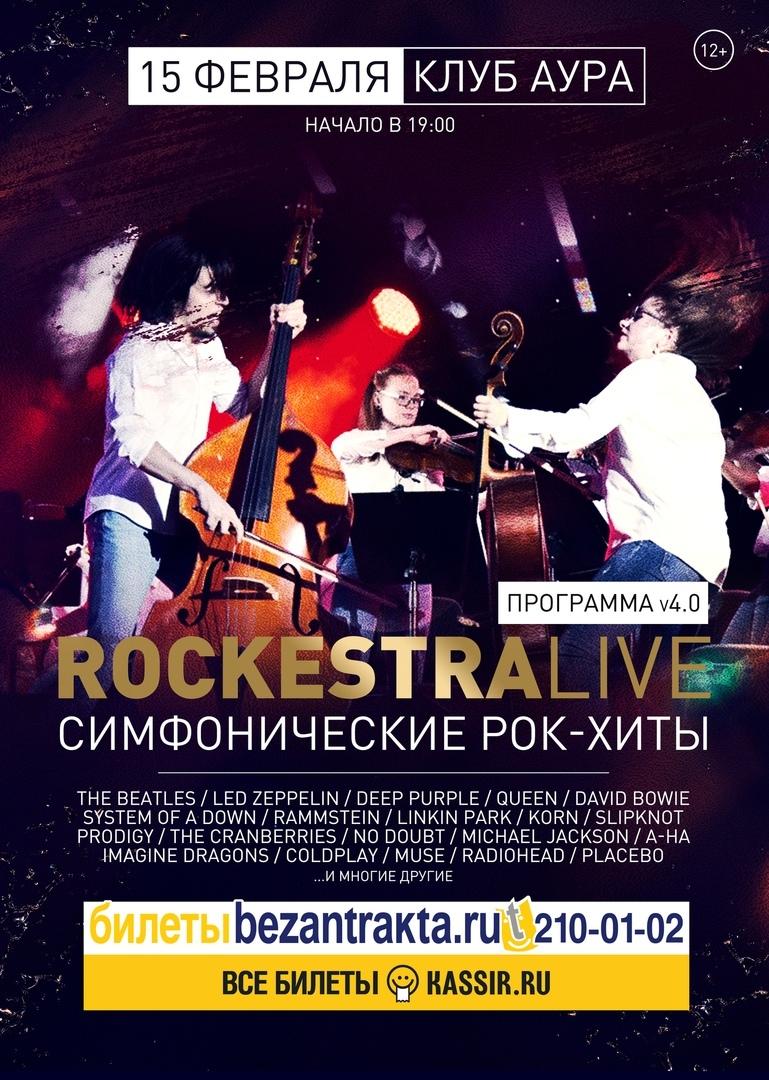 Афиша Воронеж RockestraLive / 15 февраля / Воронеж