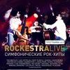 RockestraLive / 15 февраля / Воронеж