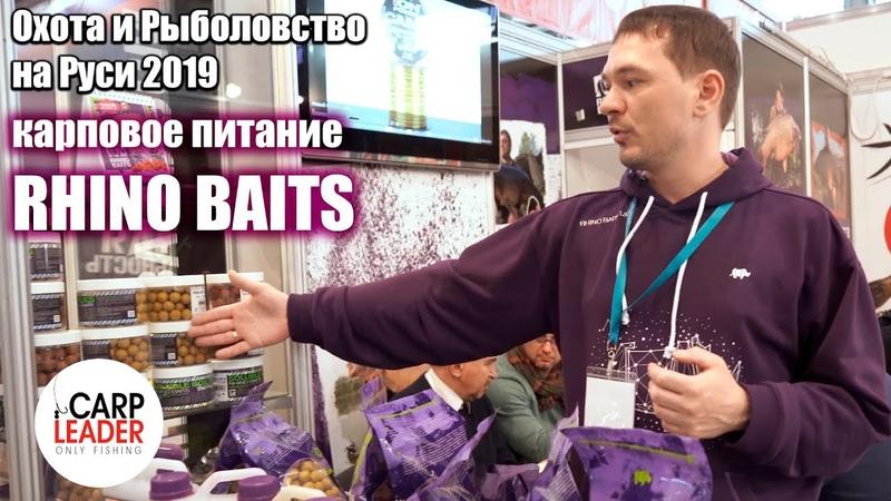 Rhino Baits: Бойлы и карповое питание! Выставка Охота и Рыболовство на Руси 2019.