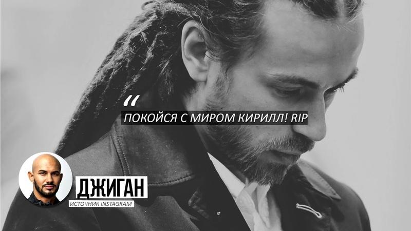 Прощаются с Децлом Баста Тимати Кизару Навальный Джарахов Wylsacom Смоки Мо и др