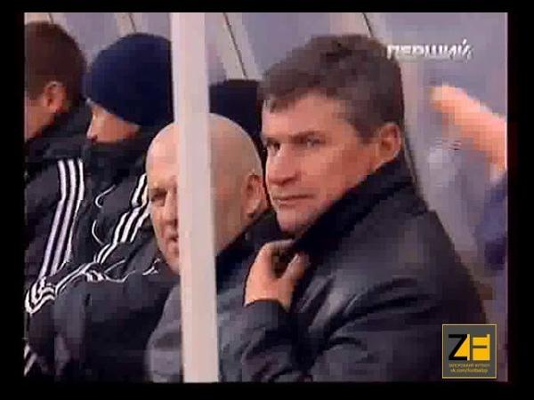 Гол Година в ворота Динамо 2009 год