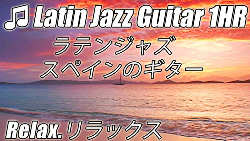 ラテン ・ ジャズ ・ スペイン音楽遅いギターインストゥルメンタル リラ