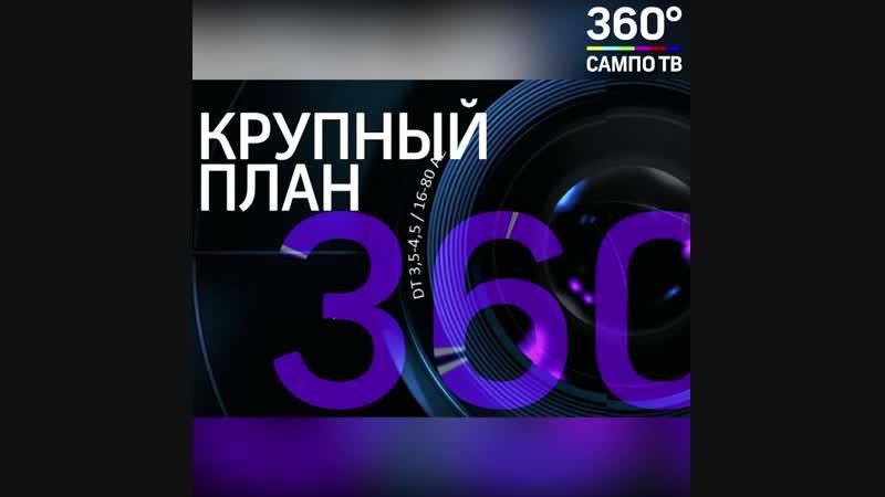 САМПО ТВ 360: Карельский национальный социально ориентированный телеканал