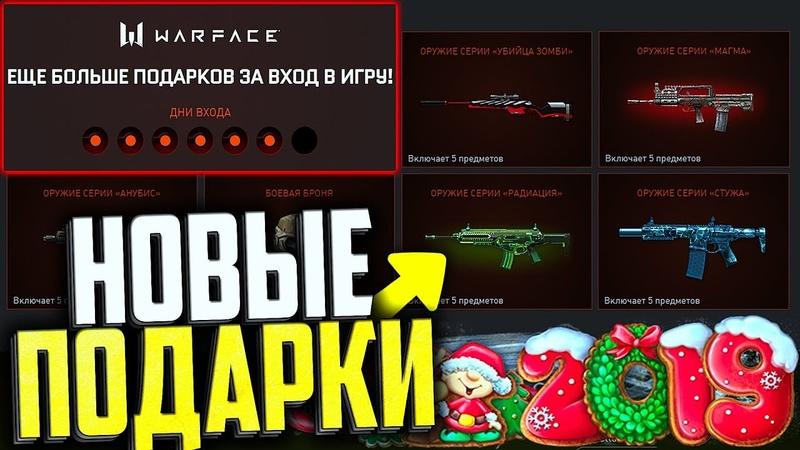 НАБОР РАДИАЦИЯ МАГМА СТУЖА ЗА ВХОД В WARFACE Новые подарки уже доступны в варфейс