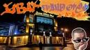 Гранд Отель Уват ★★★★★★★ Ресторан ★ Гостиница ★ Такси ➤ ★ Тюменская область ➤ Марченков Обзор 18