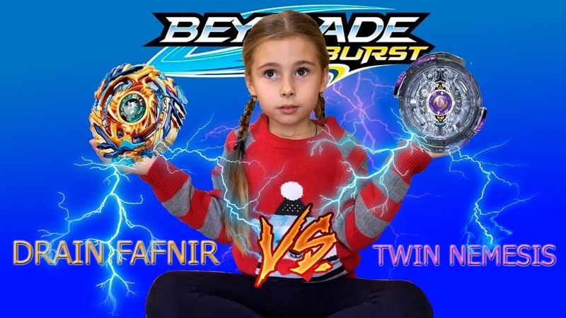 Бейблэйд Битва Фафнир Ф3 Fafnir F3 vs Твин Немезис Twin Nemesis - ДЕТИ ПРОТИВ РОДИТЕЛЕЙ Beyblade