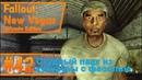 Fallout New Vegas 42 - Скудный паек из кукурузы с фасолью