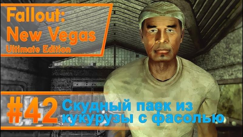 Fallout New Vegas 42 Скудный паек из кукурузы с фасолью