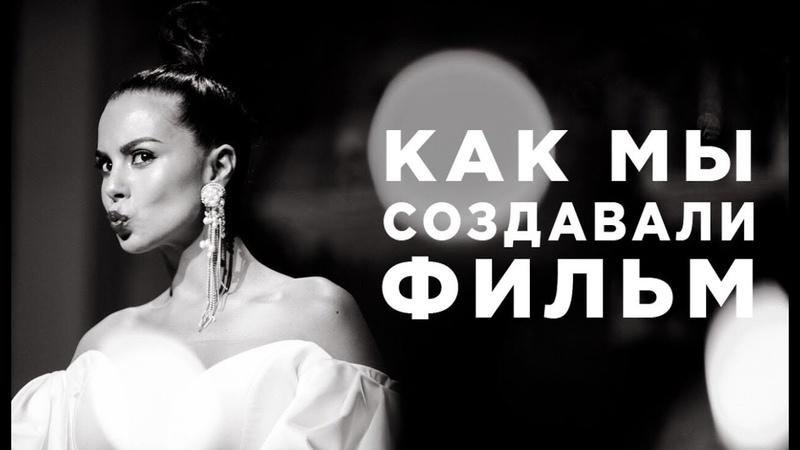 КАК МЫ СНИМАЛИ ФИЛЬМ ☆ XMAS WITH NK ☆ NKBLOG