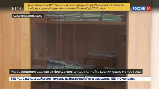 Новости на Россия 24 • В сахалинском селе Парусное открылся новый фельдшерско-акушерский пункт