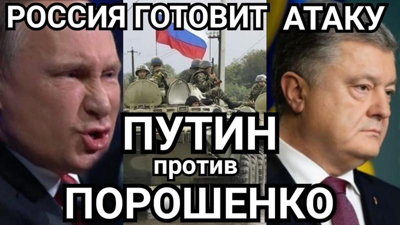 ПУТИН против ПОРОШЕНКО: готовится оккупация всей суши Украины, ВОЕННОЕ ПОЛОЖЕНИЕ И КОНФЛИКТ В МОРЕ