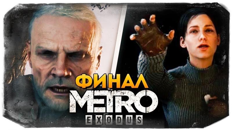 ФИНАЛ ИГРЫ (ХОРОШАЯ И ПЛОХАЯ КОНЦОВКА) ● Metro Exodus 11
