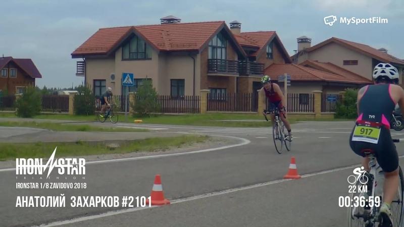 _ironstar-zavidovo-2018-2101-1080p