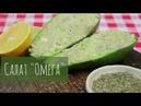 Салат с авокадо и скумбрией