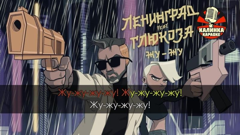 Ленинград ft. ГлюкoZa и ST - Жу-Жу (Караоке)