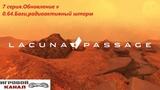 Lacuna Passage-первый взгляд.7 серия.Обновление v 0.64.Баги,радиоактивный шторм