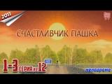 Счастливчик Пашка / HD 1080p / 2011 (мелодрама). 1-3 серия из 12