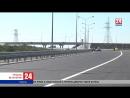 Движение транспорта по автоподходу к Крымскому мосту запустят в ближайшие дни