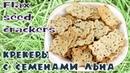 Крекеры с семенами льна вкусно и с хрустом Flax seed crackers recipe