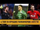 ● Топ-10 лучших голкиперов   2017/18