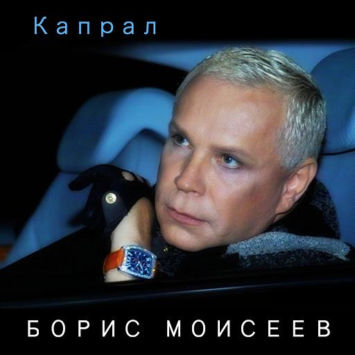 Борис Моисеев альбом Капрал