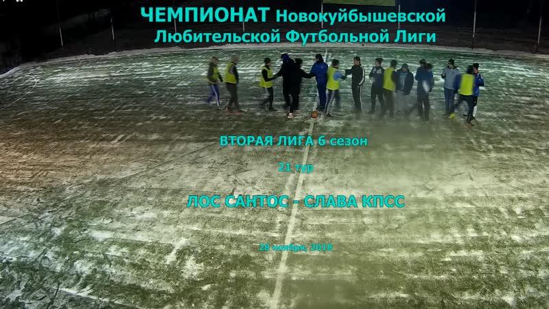 6 сезон Вторая лига 21 тур Лос Сантос - Слава КПСС 28.11.2018 0-3