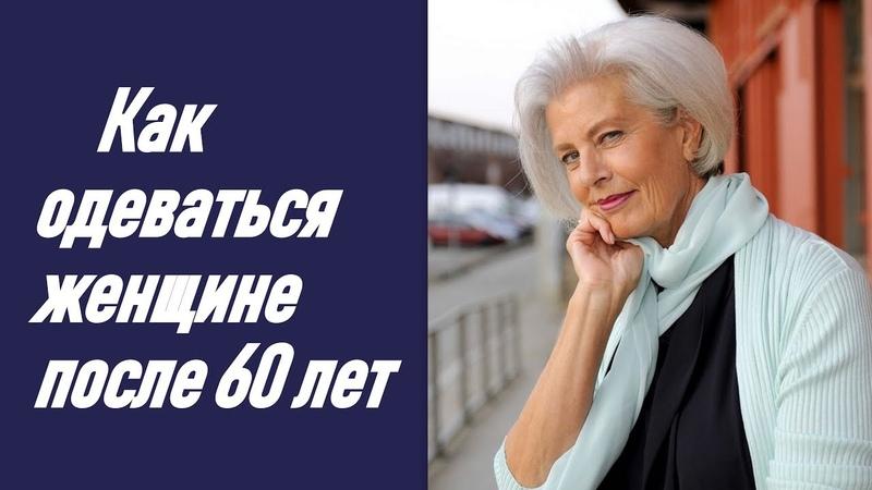 Как одеваться женщине после 60 лет